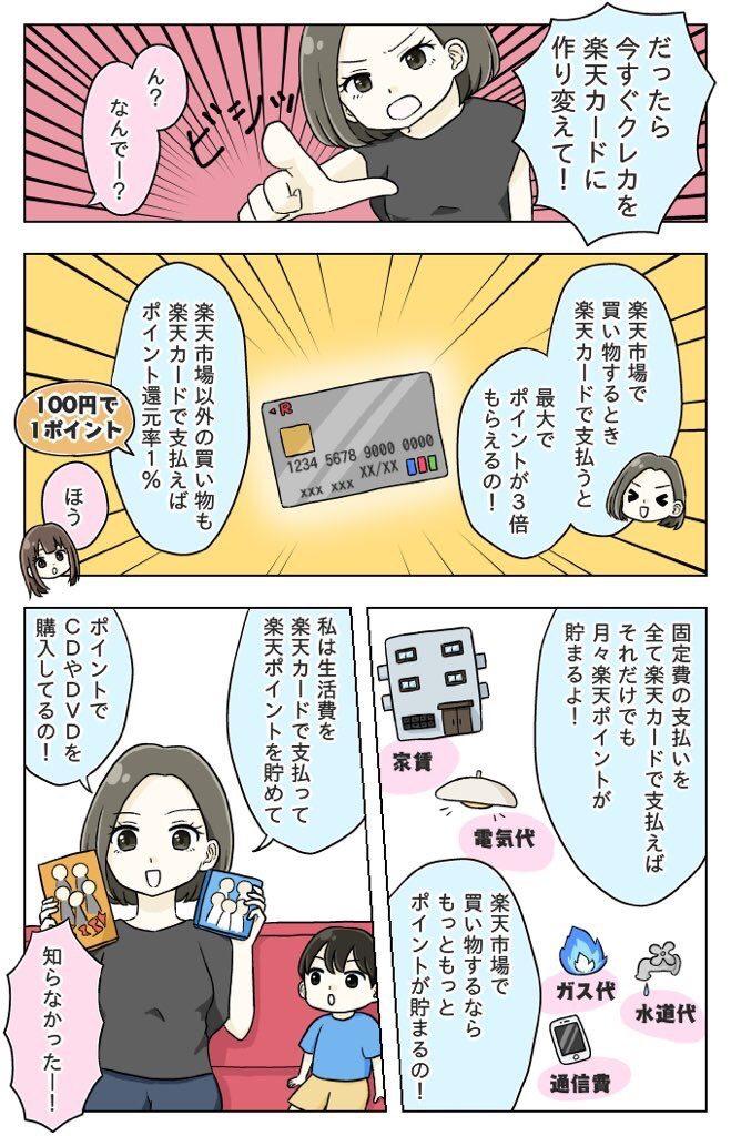 ジャニヲタにおすすめの楽天カード2