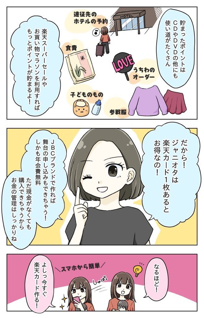 ジャニヲタにおすすめの楽天カード3
