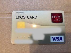 エポスカード届いた