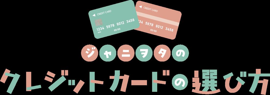 ジャニヲタのクレジットカードの選び方