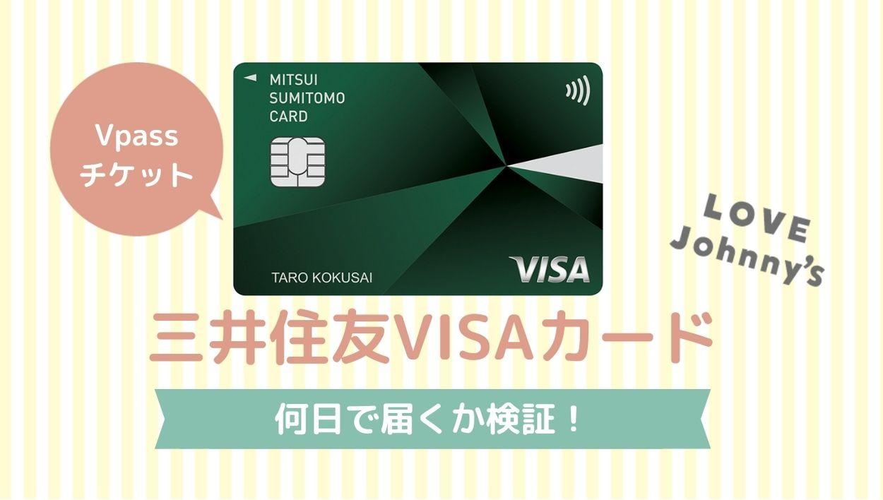 住友 状況 審査 三井 visa